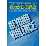 暴力からの解放
