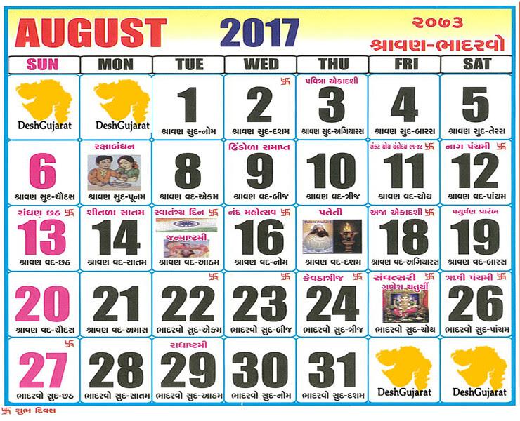 March 2017 Calendar Gujarati – 2017 March Calendar
