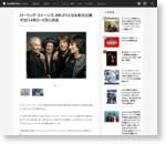 ローリング・ストーンズ、8年ぶりとなる来日公演が2014年2~3月に決定 (2013/12/04) | 洋楽 ニュース | RO69(アールオーロック) - ロッキング・オンの音楽情報サイト