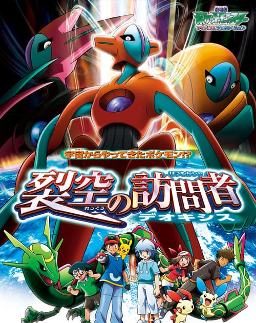Alle Pokemon Filme Deutsch Stream