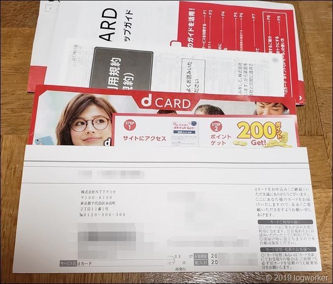 a00038_docomoのdカード再発行手続き_03