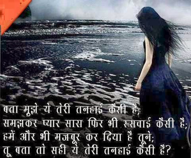 Loneliness Quotes In Hindi Cenksms