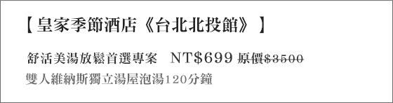 皇家季節酒店-台北北投館/休息/泡湯/皇家/湯房/溫泉