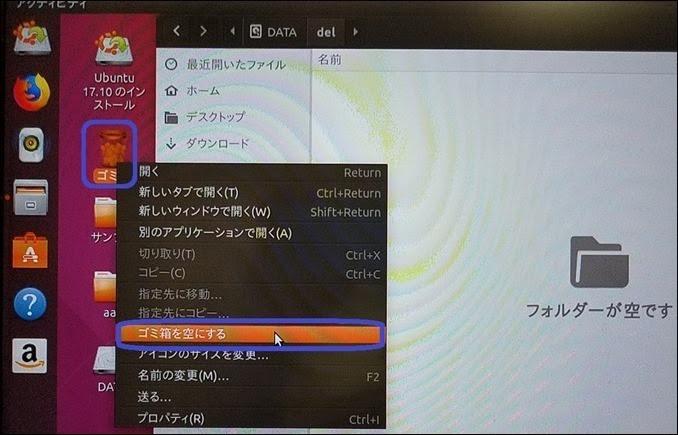 a00031_Windows10で削除出来ないファイルを強制削除する方法_16