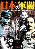 日本の軍閥―人物・事件でみる藩閥・派閥抗争史 (別冊歴史読本 39)