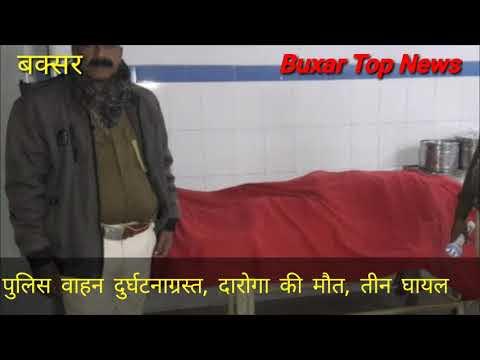 वीडियो: बड़ी खबर: कर्तव्य निर्वहन में शहीद हुआ दारोगा, तीन पुलिसकर्मी गंभीर ..