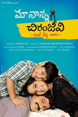 Maa Nanna Chiranjeevi (2009) Movie MP3 Download