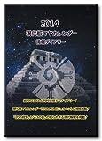 現代版マヤカレンダー情報ダイアリー2014