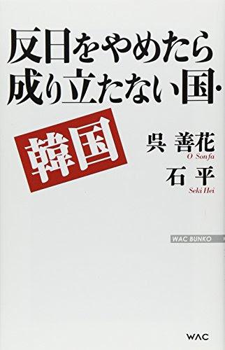 反日をやめたら成り立たない国・韓国 (WAC BUNKO 220)
