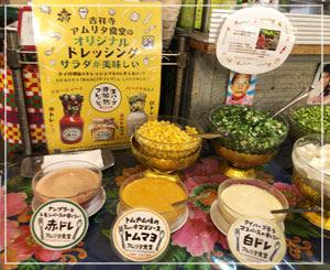 吉祥寺「アムリタ食堂」にて。サラダ自体はシンプルだけど、自家製ドレッシングが異国味~!