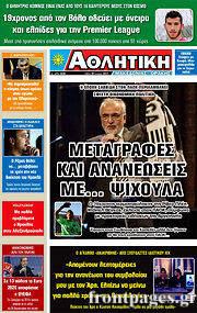 Εφημερίδα Αθλητική Μακεδονίας Θράκης