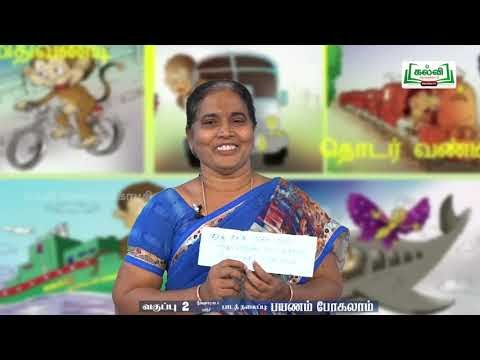 2nd Tamil Bridge Course பயணம் போகலாம், இளையார் ஆத்திசூடி நாள் 9, 10 Kalvi TV