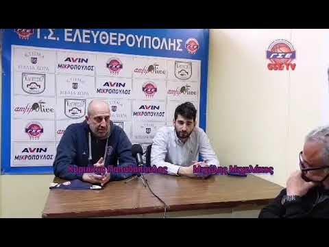 Δείτε τις δηλώσεις των Κυριάκου Παπαδόπουλου και Μιχάλη Μιχελάκου μετά τον αγώνα ΓΣ Ελευθερούπολη-Τρίτων για την Α2 ανδρών