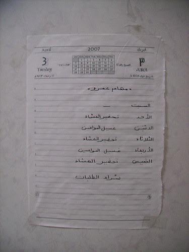 اتفاقية 3 إبريل 2007