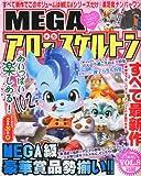 MEGA (メガ) アロースケルトン Vol.8 2012年 01月号 [雑誌]