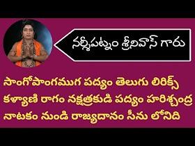 Sangopangamuga Nakshtraka Padyam lyrics TeluguKalalu.in