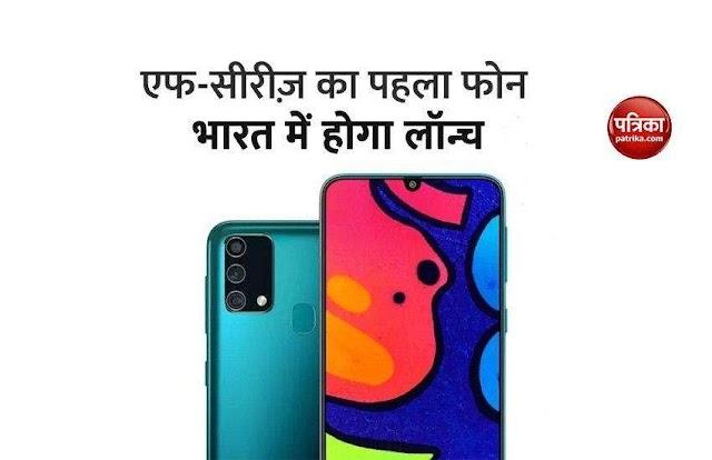 Samsung Galaxy की एफ-सीरीज़ का पहला फोन भारत में 8 अक्टूबर को होगा लॉन्च, जानें क्या है इसकी खासियत