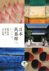 日本民藝館へいこう
