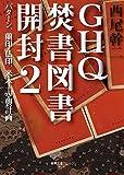 GHQ焚書図書開封〈2〉バターン、蘭印・仏印、米本土空襲計画 (徳間文庫カレッジ)
