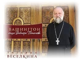 Le Washington du père Viktor Potapov