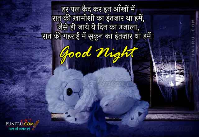 Best Good Night Sms Love Good Night Sms Sweet Dream Sms 3