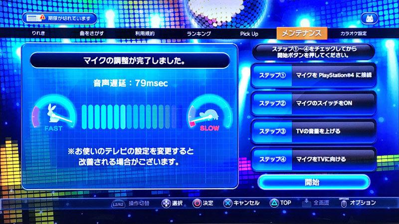 ps4 カラオケ dam 遅延 解消