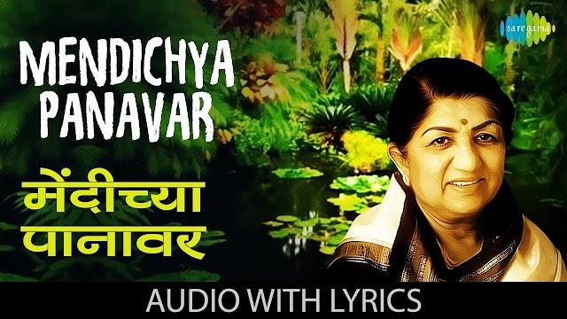 Mendichya Panavar lyrics   मेंदीच्या पानांवर   Lata Mangeshkar - Marathi Lyrics