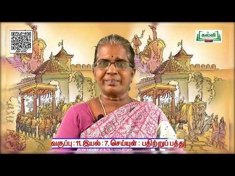 11th Tamil நாடு, சமூகம், அரசு,நிருவாகம்  பதிற்றுப்பத்து  இயல் 7  பகுதி 1 Kalvi TV