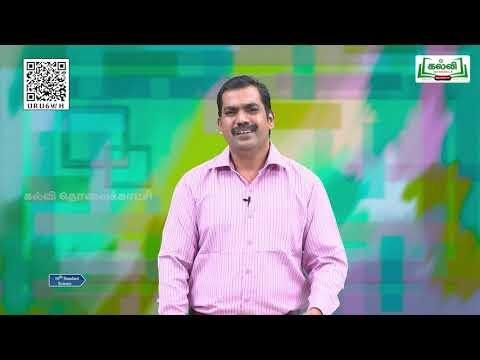 10th Science Environmental management  Unit 22 Part 2 Kalvi TV