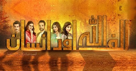 title song  alif allah aur insaan  mp
