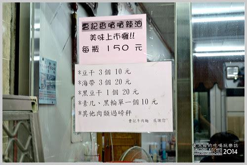曹記牛肉麵04