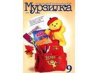 «Мурзилка» занесен в Книгу рекордов Гиннеса как «журнал для детей с самым длительным сроком издания»