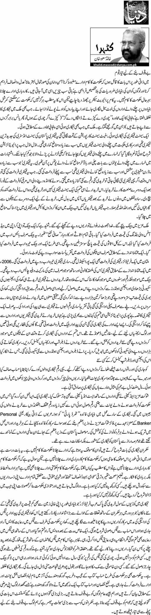 Bewaqoof Bannay Ke Tayyar Qaum - Khalid Masood Khan - 3rd April 2014