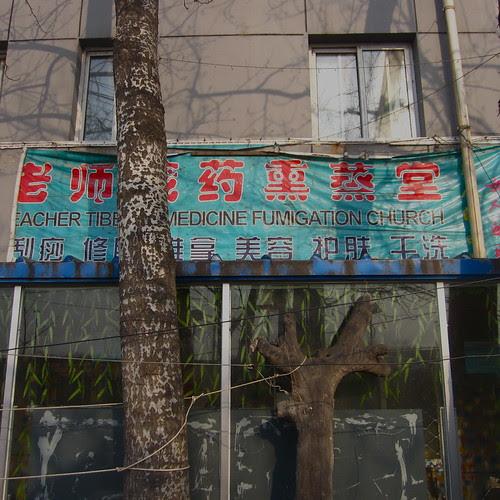 Teacher Tibetan Medicine Fumigation Church, Caochangdi, Beijing