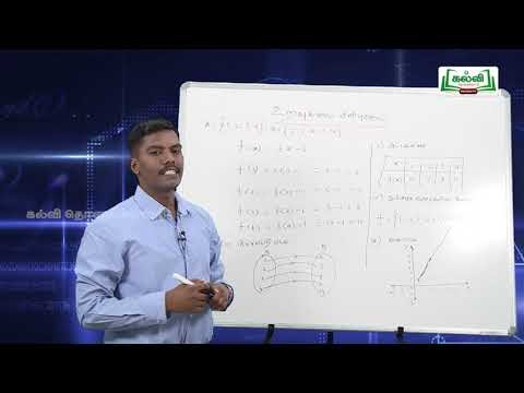 10கணக்குஉறவுகளும்சார்புகளும்சார்புகளைக்குறிக்கும்முறைகள்பகுதி3Kalvi TV
