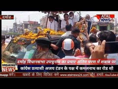 भाजपा-कांग्रेस ने रोड शो के जरिए मतदाताओं को लुभाने का प्रयाास किया.. कांग्रेस से पूर्व मुख्यमंत्री कमलनाथ तथा भाजपा से केंद्रीय मंत्री प्रहलाद पटेल सहित अन्य नेता हुए रोड शो में शामिल.. CM शिवराज ने किया वर्चुअल संबोधन.. कांग्रेस प्रत्याशी की बेटी ने की मार्मिक अपील..