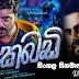 කබඩි සිංහල චිත්රපටය   Kabadi Sinhala Movie 2021   Harsha Udakanda Films   Interview : Art.lk