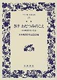 きけわだつみのこえ―日本戦没学生の手記 (ワイド版岩波文庫)
