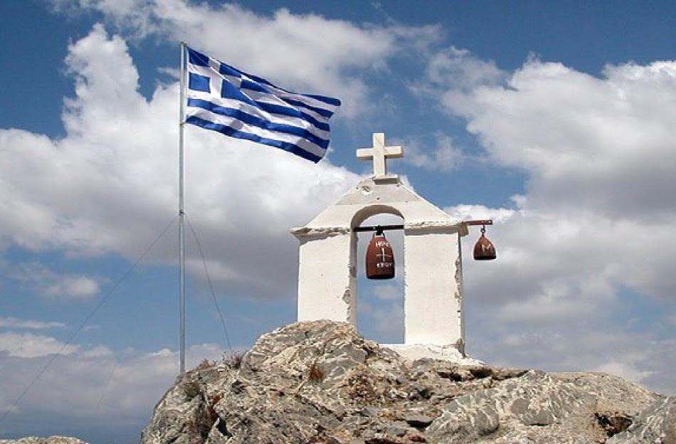 Αποτέλεσμα εικόνας για ελληνορθόδοξη ταυτότητά μας στην εποχή της παγκοσμιοποίησης