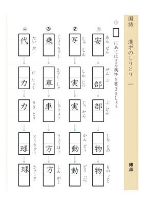 ドリルズ 小学3年生 国語 の無料学習プリント漢字のしりとり1