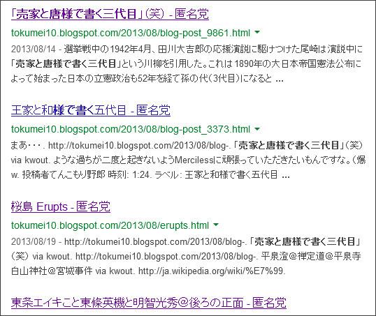 https://www.google.co.jp/search?hl=ja&safe=off&biw=1145&bih=939&q=site%3Atokumei10.blogspot.com+&btnG=%E6%A4%9C%E7%B4%A2&aq=f&aqi=&aql=&oq=#hl=ja&q=site:tokumei10.blogspot.com+%E5%A3%B2%E3%82%8A%E5%AE%B6%E3%81%A8%E5%94%90%E6%A7%98%E3%81%A7%E6%9B%B8%E3%81%8F%E4%B8%89%E4%BB%A3%E7%9B%AE&safe=off