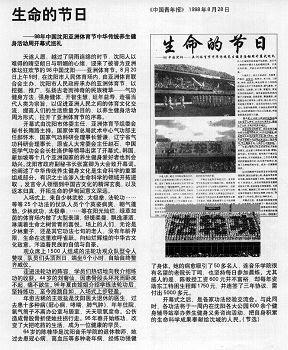 1998年8月28日《中国青年报》关于沈阳亚洲体育节开幕式的报道版面
