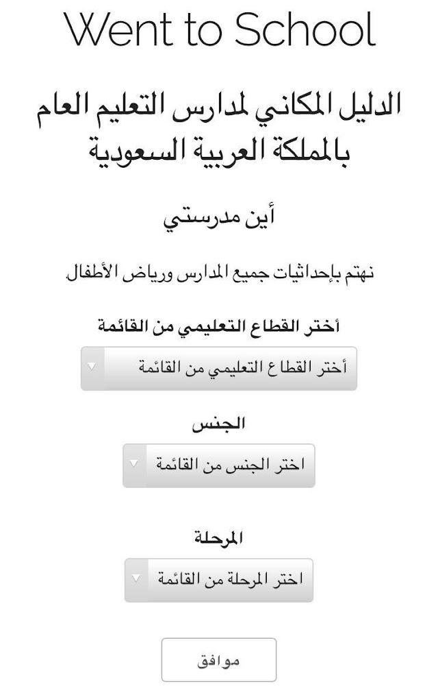 الدليل المكاني لمدارس #التعليم العام بالمملكة العربية #السعودية: