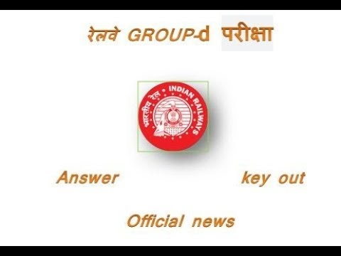 railway group-d answer key out/ group-d उत्तर कुंजी प्रकाशित