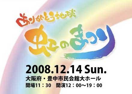 虹のまつりのJPG