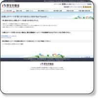 http://www.mhlw.go.jp/general/seido/josei/kyufukin/dl/koyouantei_d.pdf
