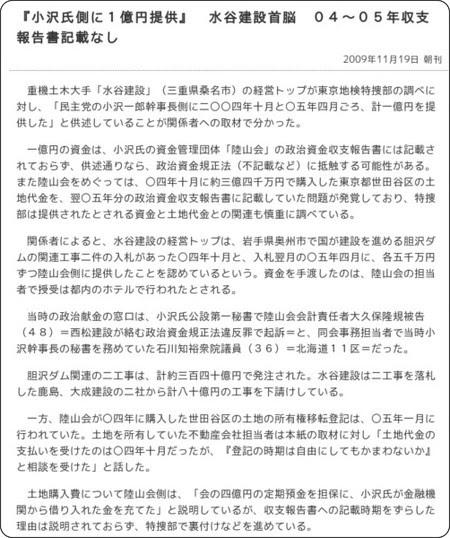 http://www.tokyo-np.co.jp/article/national/news/CK2009111902000095.html