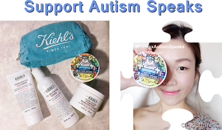 Kiehl's 限量版 ♥♥♥ Support AUTISM SPEAKS