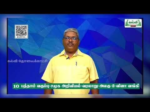 10th Social science இரு போர்களுக்கு இடையில் உலகம்  வினா விடை அலகு 2 பகுதி 3 Q&A  Kalvi TV