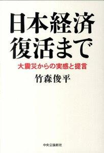 日本経済復活まで